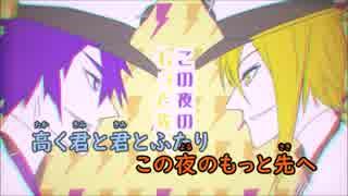 【ニコカラ】ギャラクシー《志麻&センラ》(Vocalカット)