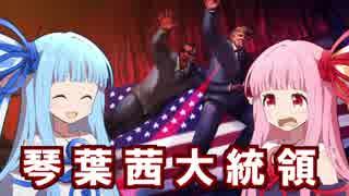 【琴葉茜大統領】すぐ死ぬ姉を守る #01【Mr.President!】