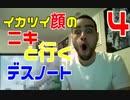 【海外の反応:日本語字幕】イカつい顔のニキと行くデスノート第4話