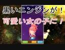 【ファンタジーライフオンライン】親方!ニンジンが女の子になった!【FLO】#4