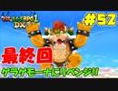 【マリオ&ルイージRPG1 DX】ブラザーアクションRPGを実況プレイ!!【Part52】最終回