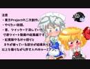 【東方手描き】寸劇ツイート動画「るみさく」まとめ その1