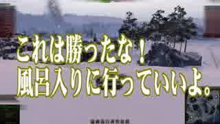 【WoT】 方向音痴のワールドオブタンクス Part48 【ゆっくり実況】