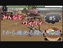 【MHP2G】かめちゃが行くキークエ素材縛りの旅 #5