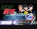 【地球防衛軍4.1】EDF関西がEDF4.1入り ep.14前編