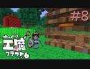 ゆっくり工魔クラフトS6 Part8【minecraft1.12.2】0175