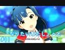 【ミリシタ】 ガチ初心者P、七尾百合子ちゃんと触れ合います。【実況】#11