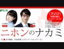 【竹田恒泰】ニホンのナカミ 2018.07.29 <畳>