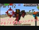 【MODで遊ぶ】やること尽きないンクラフト Part.12 ゆっくり実況【minecraft1.12.2】