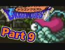 【実況プレイ】可愛い勇者さんになるよ!-Part9-【DQ1】