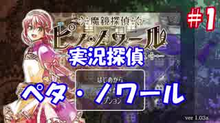【魔鏡探偵ピノ・ノワール】実況探偵ペタ・ノワール #1