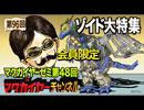 第48回 延長戦「ゾイド大特集」