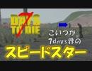 #5 怪現象に臆せずレンチ探し 【リアルマインクラフト】PS4版7days to die実況【7DAYS TO DIE】