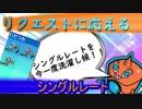 【実況】リクエストに応えるシングルレートPart1【水ロトム】【ポケモンUSM】