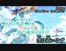 【ニコカラ】Horizon【off vocal】