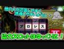 【QMAXIV】ミューと賢決闘者を目指す ~33限目~【kohnataシリーズ】