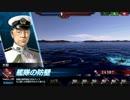 【蒼焔の艦隊】BGM差し替え