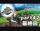 【実況】全戦車使います!ガールズ&パンツァー ドリームタンクマッチ part42 最終回