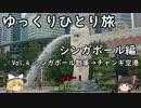 【ゆっくり】ひとりシンガポール旅 Vol.4
