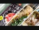 リュウジさんのバズレシピよりネギま丼・鰤タレカツ丼【嫌がる娘に無理やり弁当を持たせてみた】