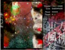東方風神録 体験版 Lunatic ノーミス 霊夢B