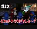 #13【nomoのファイナルファンタジー7】実況プレイ
