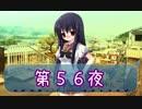 【ぼっち朗読】 NOeSIS02-羽化- 【第56夜】