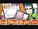 【ボイロ実況】ヒットマンガVR!【第12回実況者杯PR】
