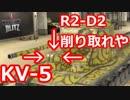 #1【wotb:KV-5】古今東西 Mバッジへの旅 S2【ゆっくり実況プレイ】