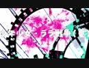 少年少女・ララ戦争(夏)/初音ミク・氷山キヨテルオリジナル曲PV
