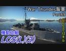【War Thunder海軍】こっちの海戦の時間だ Part69【ゆっくり実況・アメリカ海軍】