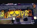 【スプラトゥーン3周年記念】 ブキでスプラトゥーン1メドレー