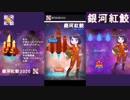 「銀河紅鮫2020」遊び方(前編)start~stage06