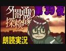 1周でフルコンプ朗読実況★夕闇通り探検隊★第39夜