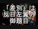 【杉田水脈】LGBT支援の是非について【生産性】