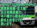 初音ミク「CRAZY GONNA CRAZY」で都営新宿線・京王相模原線の駅名を歌う