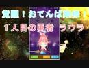 【ファンタジーライフオンライン】おてんば姫の勇者覚醒!…それよりもケモ耳だ!【FLO】#5
