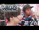 パチンコ必勝本 CLIMAX WBC~Writer Battle Climax~#76