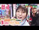 パチンコ必勝本 CLIMAX 3on3 1DAYリレーバトル #4