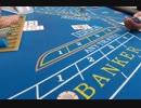 番外編 大阪アミューズメントカジノでのバカラの絞り