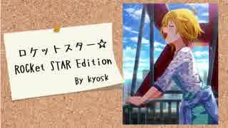 【 #伊吹翼生誕祭 】ロケットスター☆ ROCKet STAR Edition【バンドアレンジ】