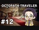 【実況プレイ】 OCTOPATH TRAVELER 【いちご大福】part12