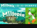 Miitopia(ミートピア)実況 part10【ノンケの超究極マリオRPG】