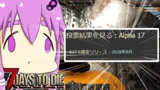【7 Days To Die】撲殺天使ゆかりの生存戦略a16.4STV Re:24【結月ゆかり2+α】