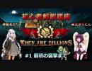 【THEY ARE BILLIONS】きり星コンビによるTHEY ARE BILLIONS解説動画1 前半【最初の襲撃まで】
