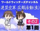 【その2】ワールドウィッチーズチャンネル 連盟空軍 広報活動(生) 第一回
