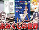 第49位:【茶番ちゃん】教えて!おみくじの世界【解説】 thumbnail