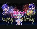 #音街ウナ誕生祭2018 Happy Birthday!