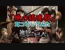 【進撃の巨人】Season3 ED曲「暁の鎮魂歌」耳コピ&歌詞付き