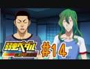 【実況】弱虫ペダルのゲームやるっショ part14